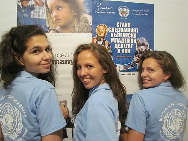 Български младежки делегати 2011-2012: Катерина Ловчинова,Стефани Симеонова и Надежда Белчева