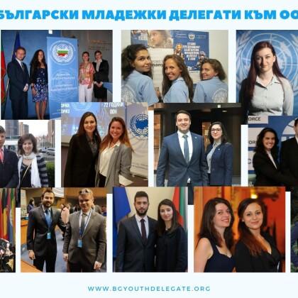 български младежки делегати към оон